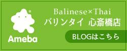バリンタイ心斎橋店 ブログ