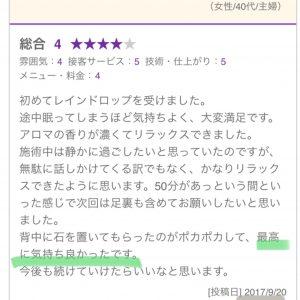 レインドロップ 大阪 心斎橋 堀江
